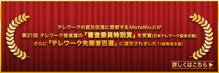 日本テレワーク協会主催 第21回テレワーク推進賞の「審査委員特別賞」を受賞!さらに、総務省の「テレワーク先駆者百選」にMetaMoJiが選定されました