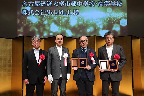 名古屋経済大学市邨中学校・高等学校と合同で、日本テレワーク協会が主催する第21回テレワーク推進賞の審査員特別賞を受賞