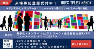 テレワーク・在宅勤務 支援EXPO