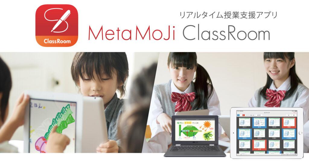 リアルタイム授業支援アプリ「MetaMoJi ClassRoom」