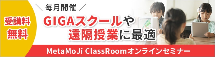 MetaMoJi ClassRoomのセミナーを開催します