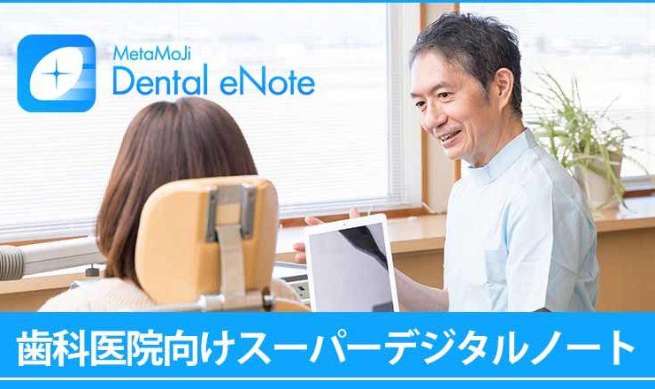 MetaMoJi Dental eNote