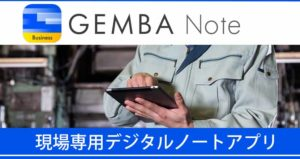GEMBA Note for Business
