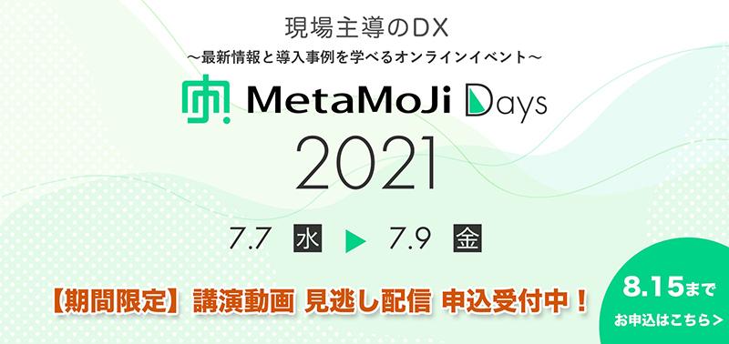 MetaMoJi Days 2021見逃し配信申込み受付中!