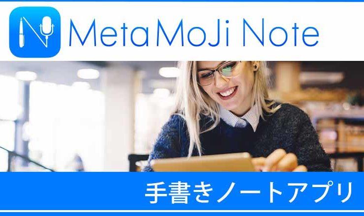 MetaMoJi Note個人版