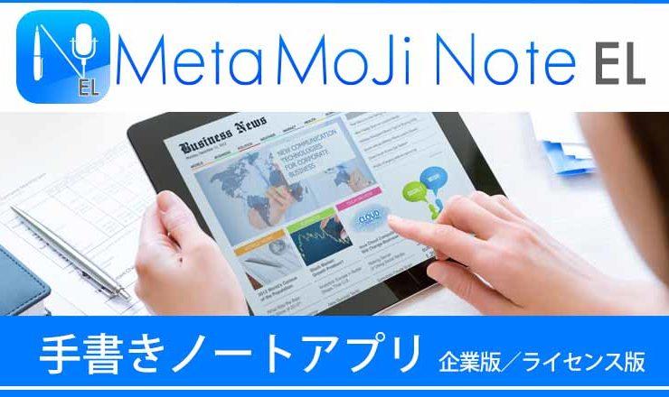 MetaMoJi Note 企業版/ライセンス版