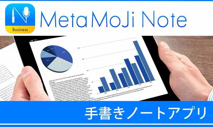 MetaMoJi Note for Business