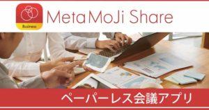 MetaMoJi Share for Business