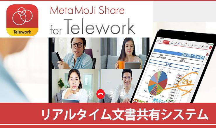 MetaMoJi Share for Telework