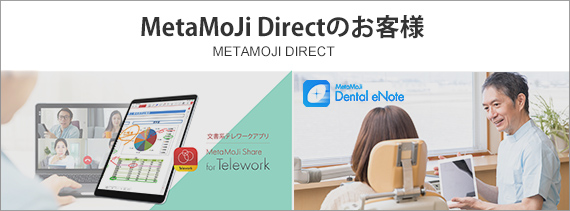MetaMoJi Directのお客様
