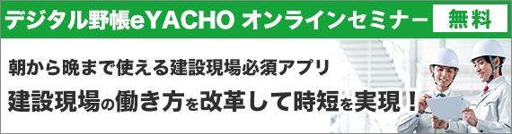 デジタル野帳アプリeYACHOオンラインセミナー
