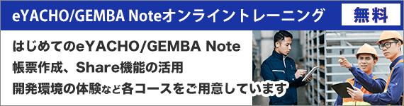 eYACHO/GEMBA Note オンライントレーニング