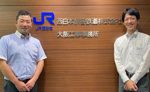 西日本旅客鉄道株式会社(JR西日本)大阪工事事務所様