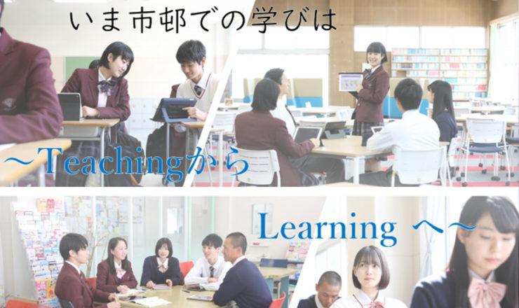 テレワーク成功事例:名古屋経済大学 市邨中学校・高等学校