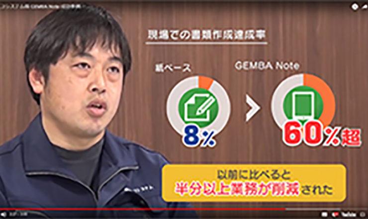 日本エコシステム様導入事例