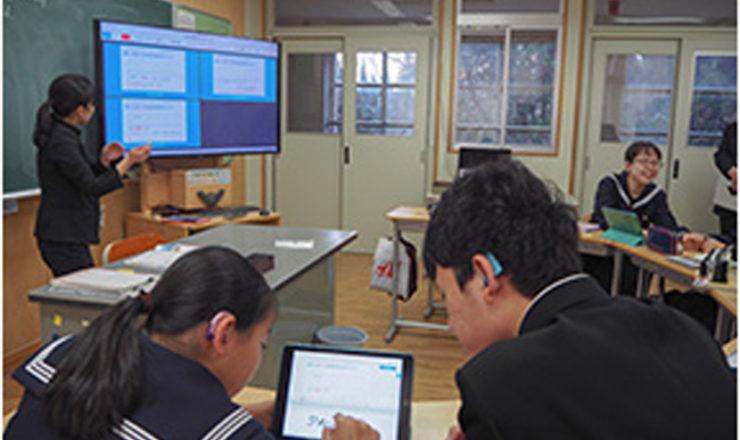 筑波大学附属聴覚特別支援学校