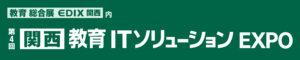 第4回 関西教育ITソリューションEXPO