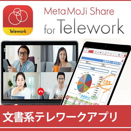 テレワークの文書共有のストレスを解消!リアルタイム文書共有システムMetaMoJi Share for Telework