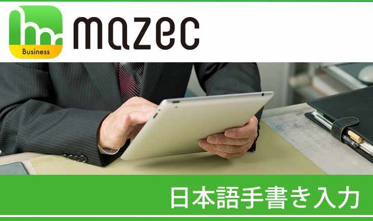 mazec for Business