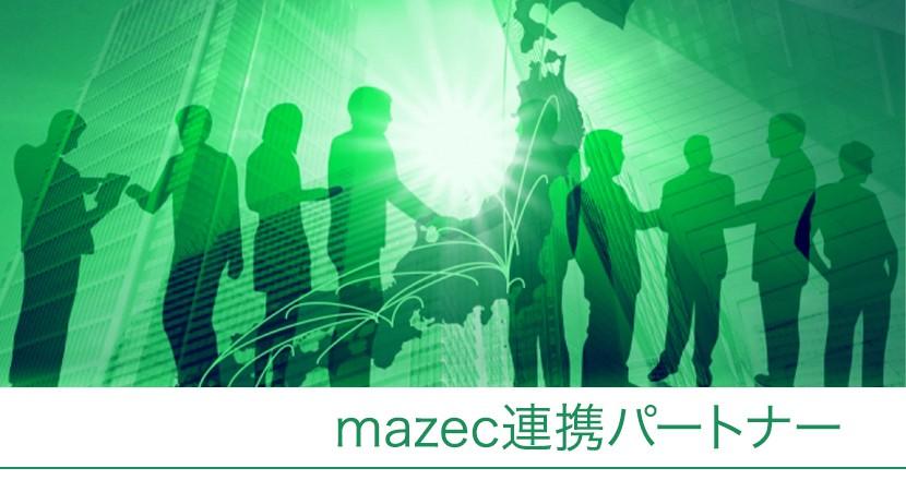 mazec連携パートナー