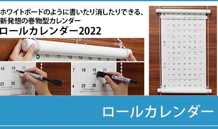 ロールカレンダー 2022