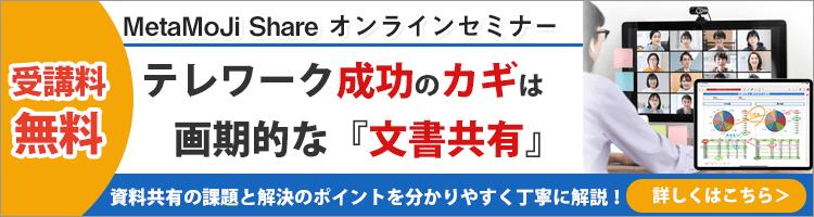 MetaMoJi Share オンラインセミナー テレワーク成功のカギは画期的な文書共有