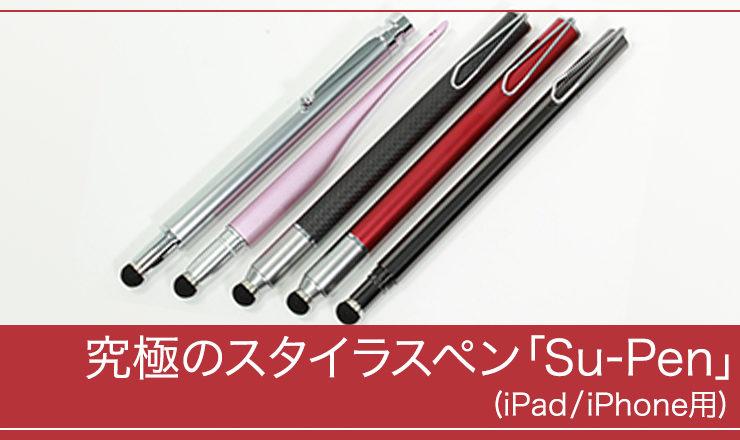 究極のスタイラスペンSu-Pen(スーペン)